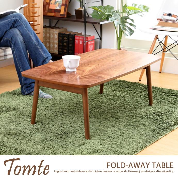 送料無料!【木製テーブル】【Tomte】 トムテ テーブル 折りたたみ 幅105cm 木製 インテリア>テーブル・机 ブラウン
