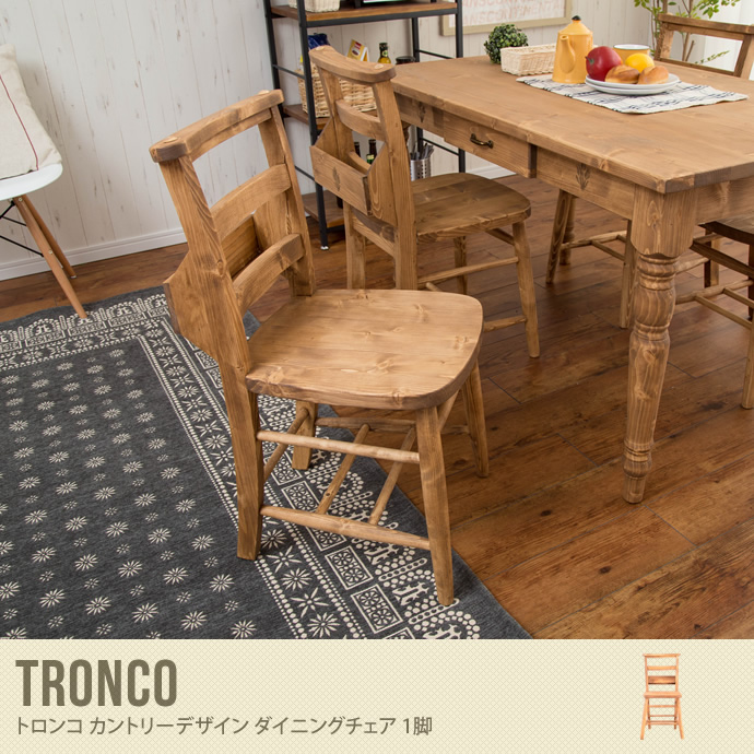 Tronco ダイニングチェア[カントリーライン]