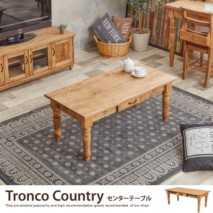 送料無料!【Tronco センターテーブル[カントリーライン].天然木 センターテーブル 幅100cm  パイン材 カントリー 木製テーブル ナチュラル