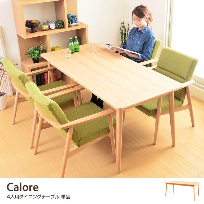 送料無料!【Calore ダイニングテーブル.北欧 ダイニングテーブル 4人用 【160×75】 長方形 ダイニングテーブル ナチュラル