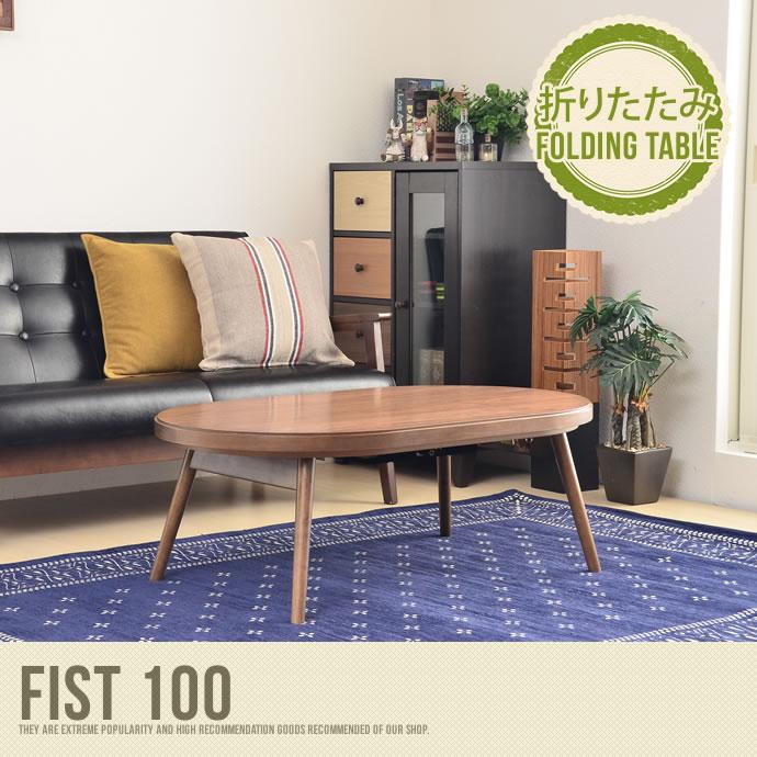 【100×60】薄型ヒーター採用!オールシーズン使える折り畳み式楕円こたつテーブル/色・タイプ:ブラウン Fist 100 こたつテーブル(折りたたみ式)