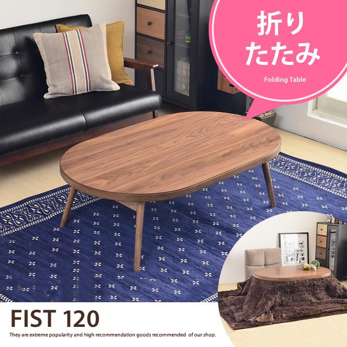 送料無料!【こたつテーブル】こたつテーブル 折りたたみ 【120×72cm】 楕円形 薄型ヒーター インテリア>テーブル・机 ブラウン