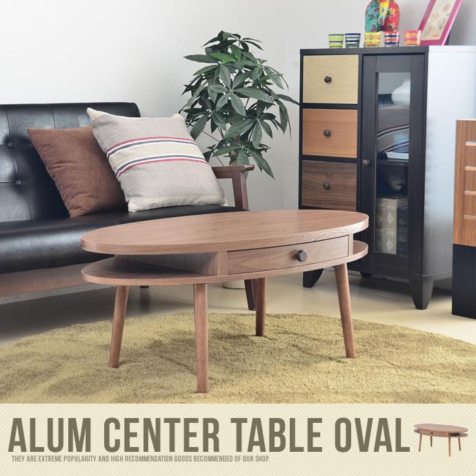 alum センターテーブル(楕円形)