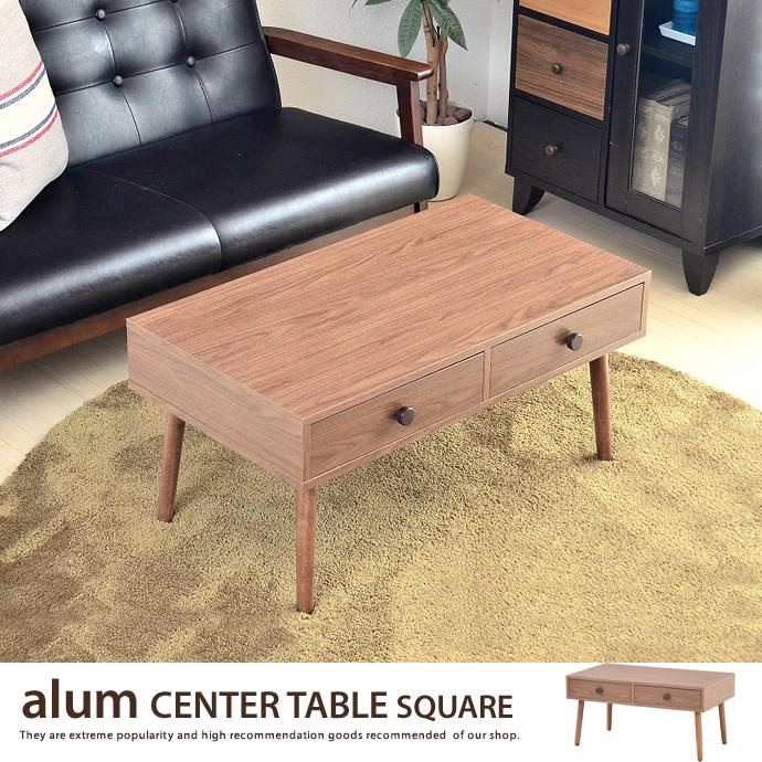 送料無料!【木製テーブル】【長方形】コンパクトサイズ北欧風ノルディックデザインがお洒落な引き出し付きセンターテーブル/色・タイプ:ブラウン ブラウン
