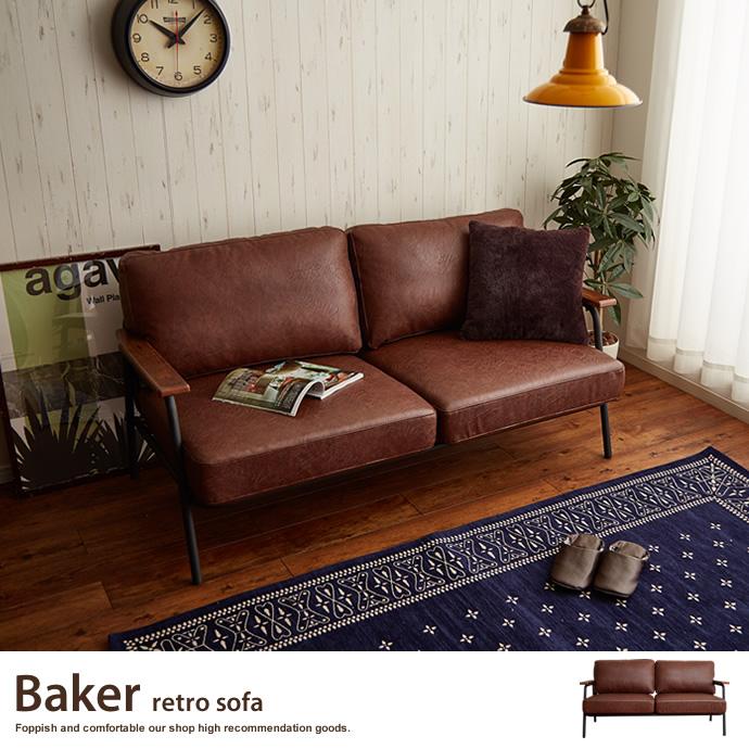 送料無料!【2人掛けソファー】Baker retro sofa 2人掛けソファ 2Pソファ ソファ レトロ ビンテージ アンティークク ブラウン