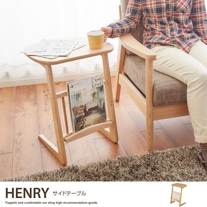 送料無料!【Henry サイドテーブル.Henry side table ヘンリー サイドテーブル ナイトテーブル 木製テーブル テーブル サイドテーブル ナチュラル
