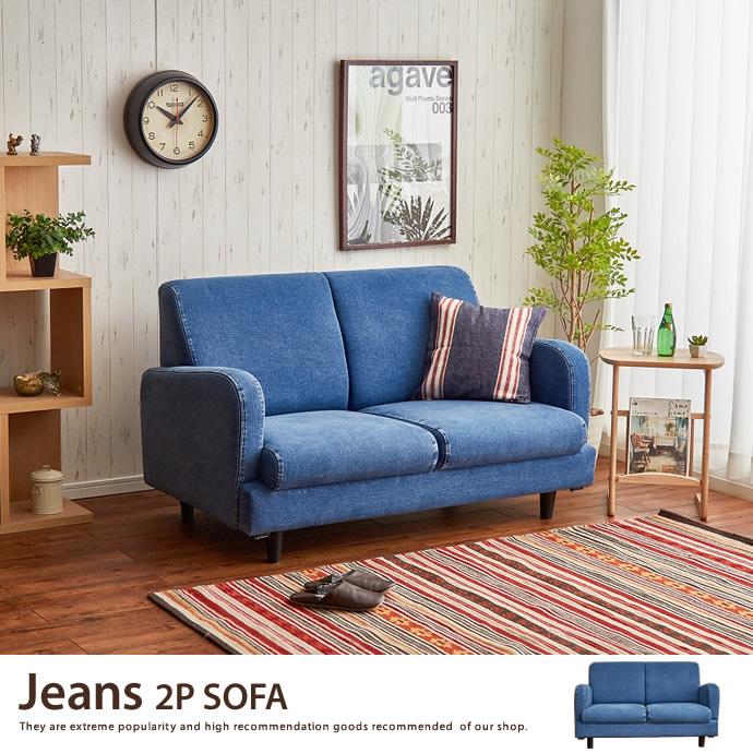 送料無料!【2人掛けソファー】Jeans 2P SofaJeans 2P Sofa 2人掛けソファ 2Pソファ ソファ ジーンズ デニム ヴィンテージ 2人掛けソファー ブルー