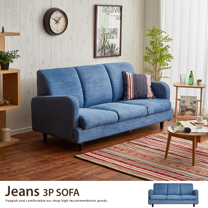 送料無料!【3人掛けソファー】Jeans 3P SofaJeans 3P Sofa 3人掛けソファ 3Pソファ ソファ ジーンズ デニム ヴィンテージ 3人掛けソファー ブルー