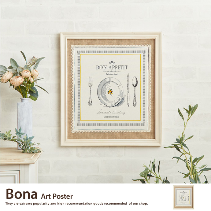 【アートポスター】Bona Art Poster アートポスター ポスター ウッドフレーム 壁掛け 床置き 額付き 北欧 インテリア>インテリア小物
