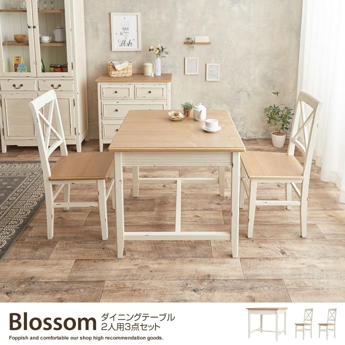 送料無料!【Blossom ダイニングテーブル2人用 3点セット.Blossom ダイニングテーブル2人用 3点セットダイニングテーブル2人用 3点セット 2人用 ダイニングセット オフホワイト