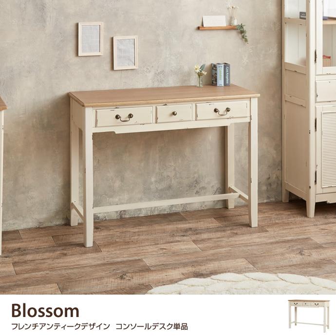 送料無料!【Blossom コンソール.Blossom コンソールコンソール ホワイト 机 デスク テーブル パソコンデスク PCデスク パソコンデスク オフホワイト