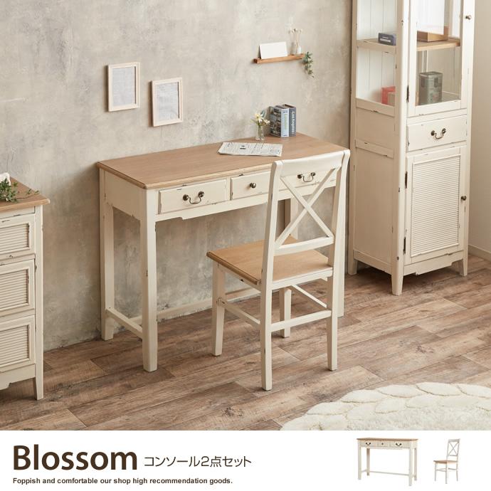 送料無料!【Blossom コンソール2点セット.Blossom コンソール2点セットコンソールセット チェア1脚付き コンソール パソコンデスクセット オフホワイト
