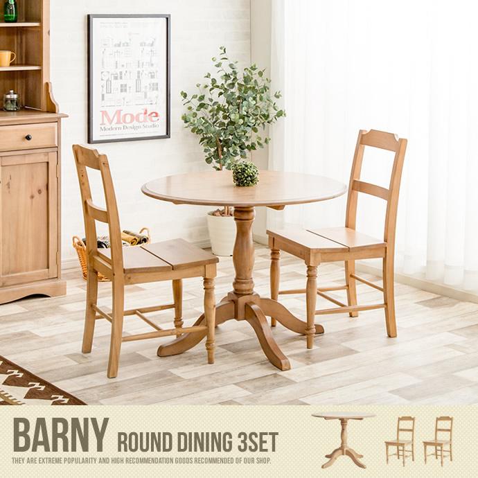 Barnyラウンドダイニングテーブル2人用3点セット