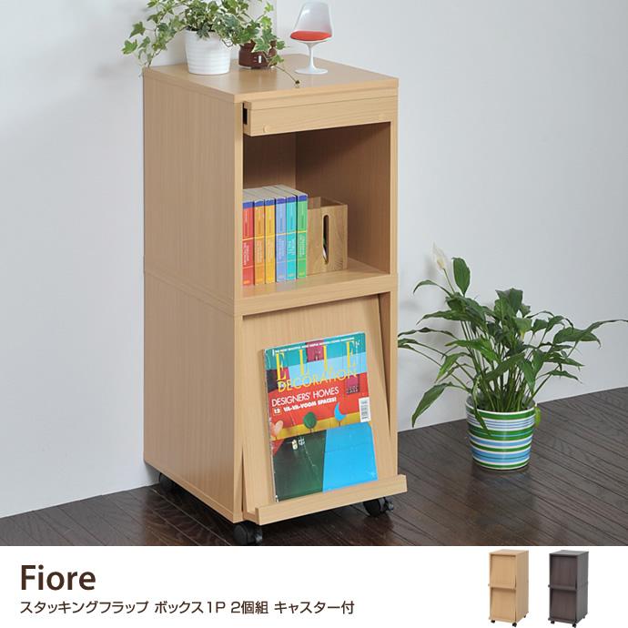 【本棚】Fiore フラップボックス フラップ 本棚 フラップ扉 おしゃれ スタッキングボックス
