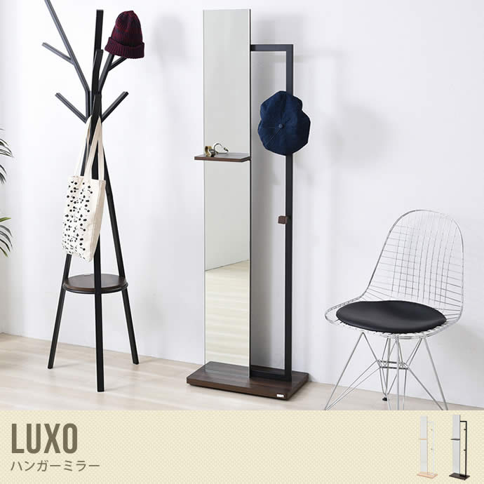 Luxo ハンガーミラー