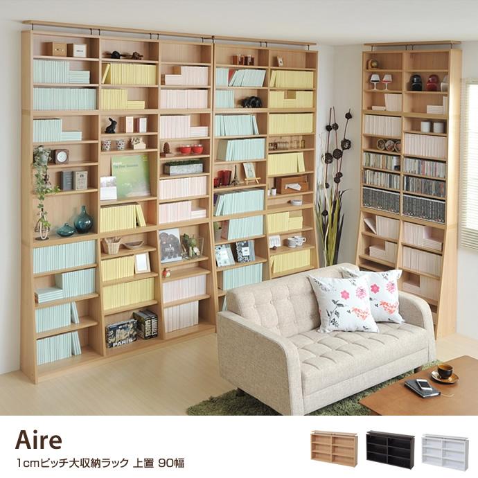 【ラック】Aire ラック 収納 ホワイト 棚 木製 おしゃれ 白 シェルフ 本棚 雑誌 文庫本