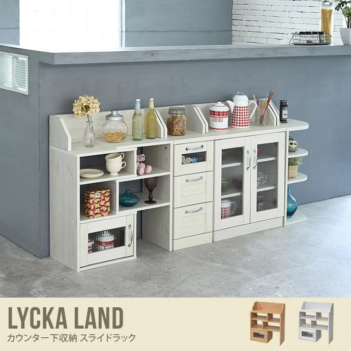 キッチン収納に便利なカントリー調のスライドラック/色・タイプ:ナチュラル&ホワイト Lycka land カウンター下収納 スライドラック
