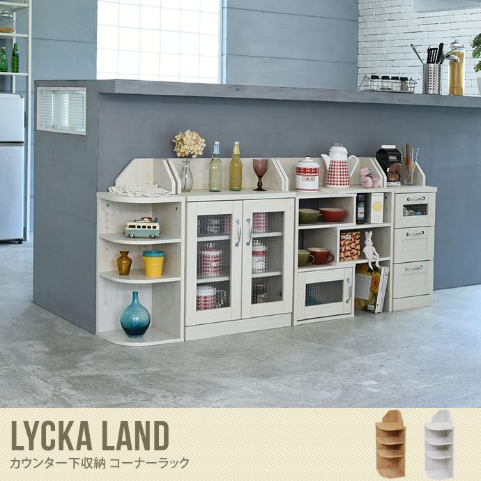 キッチン収納に便利なカントリー調のコーナーラック/色・タイプ:ナチュラル&ホワイト Lycka land カウンター下収納 コーナーラック