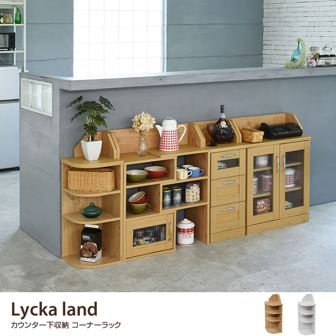 【Lycka land カウンター下収納 コーナーラック.キッチンカウンター コーナー 食器棚 ナチュラル カウンター 下収納 おしゃれ 小物 シンプル キッチンカウンター