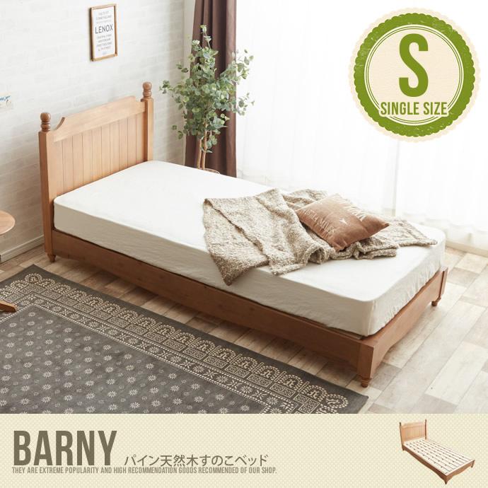 【シングル】Barnyパイン天然木すのこベッド