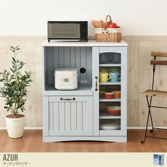 収納力バツグンで使い勝手が良いキッチンカウンター/色・タイプ:ブルー Azur キッチンカウンター