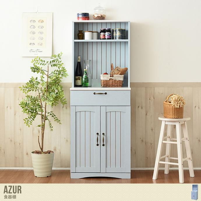 調理家電も置くことができて収納力バツグンな食器棚/色・タイプ:ブルー Azur 食器棚