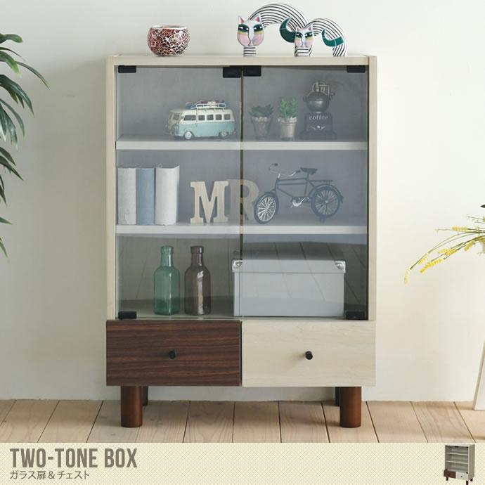 様々な使い道があるたっぷり収納のガラス扉&チェスト/色・タイプ:ナチュラル/ブラウン Two-tone BOX ガラス扉&チェスト