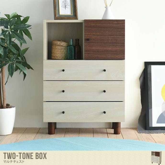 様々な使い道があるたっぷり収納のマルチチェスト/色・タイプ:ナチュラル/ブラウン Two-tone BOX マルチチェスト