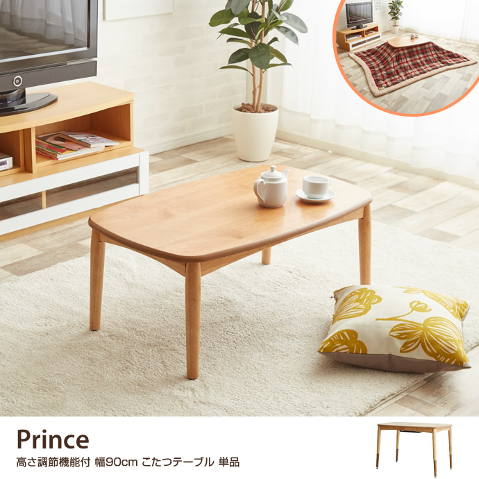 送料無料!【こたつテーブル】Prince 幅90cm こたつテーブル こたつ テーブル 高さ調節 長方形 ヒーター おしゃれ 本体 木製 天然木 北欧 ナチュラル