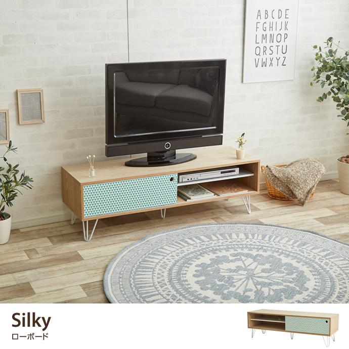 送料無料!【Silky ローボード.【Silky】 シルキー テレビボード テレビ台 幅120cm 収納 ロー 木製 ローボード シンプル モダン ローボード ナチュラル