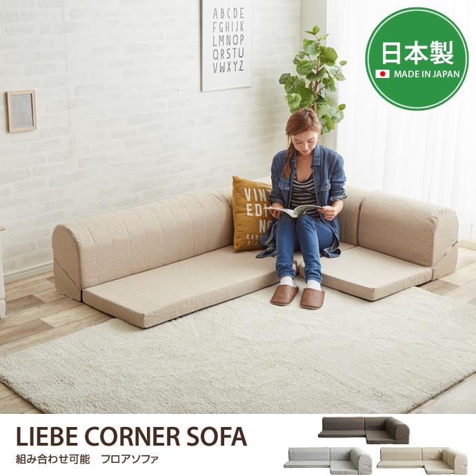 送料無料!【Liebe corner sofa コーナーソファ.コーナーソファ 3人掛け 幅100cm 幅50cm 低反発 フロアソファ グレー、ブラウン、ベージュ