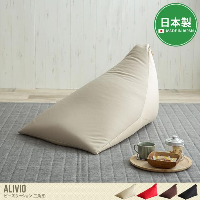 ふんわり座り心地のビーズクッション/色・タイプ:4color Alivio ビーズクッション 三角形