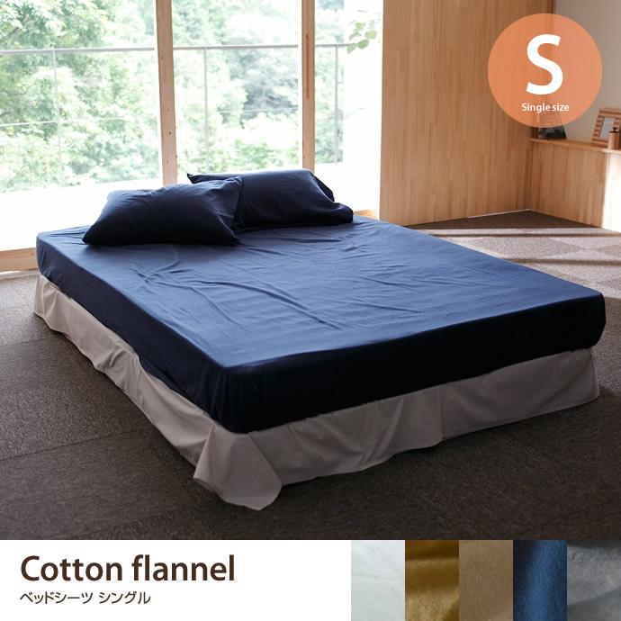 【ベッドシーツ】Cotton flannel ベッドシーツ S ベッドシーツ シングル ボックスタイプ ベッドカバー 綿100% ベッドシーツ