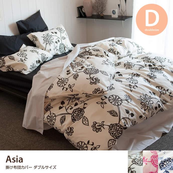 【布団カバー】【ダブル】Asia 掛け布団カバー 【ダブル】掛け布団カバー ダブル 寝具カバー かわいい 綿100% 布団カバー