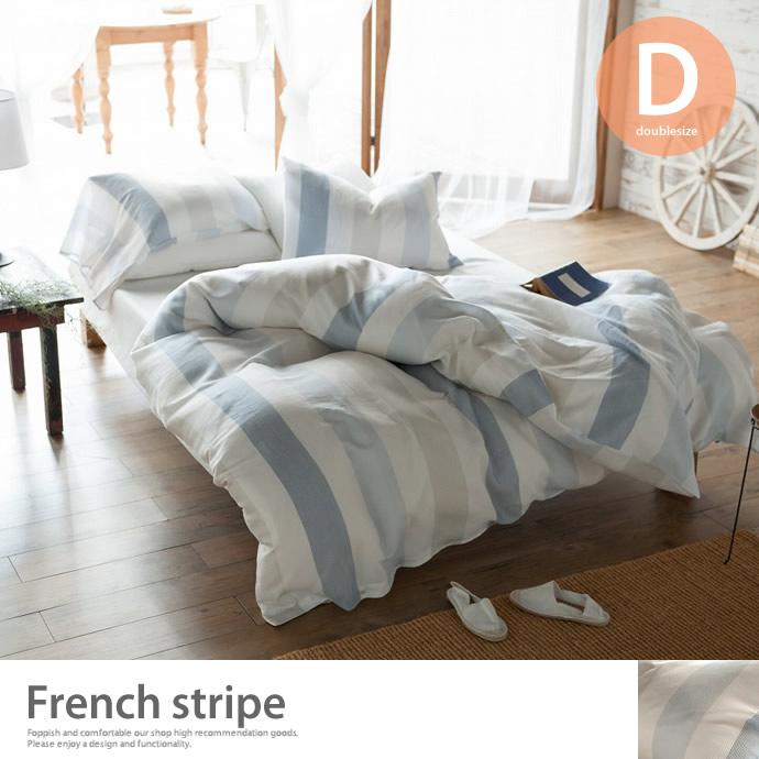【布団カバー】French stripe コンフォーターカバー(裾ボタン) ダブル French stripe 掛け布団カバー 裾ボタン ダブル 布団カバー