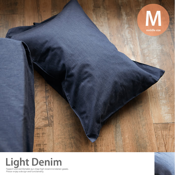 【枕カバー】Light denim ピローケース M Mサイズ 枕 カバー 封筒式 まくら カバー オシャレ 北欧