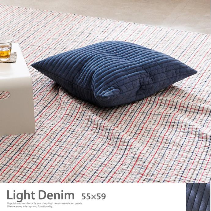 【クッションカバー】Light denim 座布団カバー 55×59 モダン 無地 おしゃれ オシャレ キルト 北欧 デニム