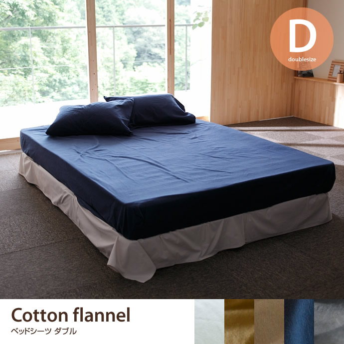 Cotton flannel ベッドシーツ D