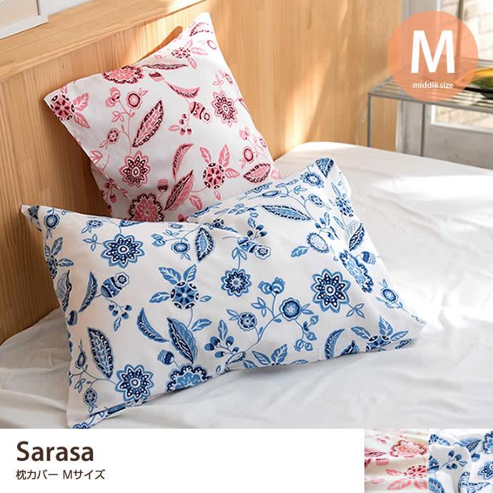 【Sarasa 枕カバー Mサイズ.枕カバー 寝具 Mサイズ 更紗模様 エスニック柄 シェルピンク インディゴ 枕カバー