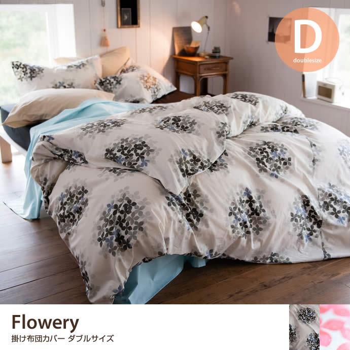 【布団カバー】【ダブル】Flowery 掛け布団カバー 【ダブル】ふんわり やさしい フラワー 綿100% 平織り 布団カバー