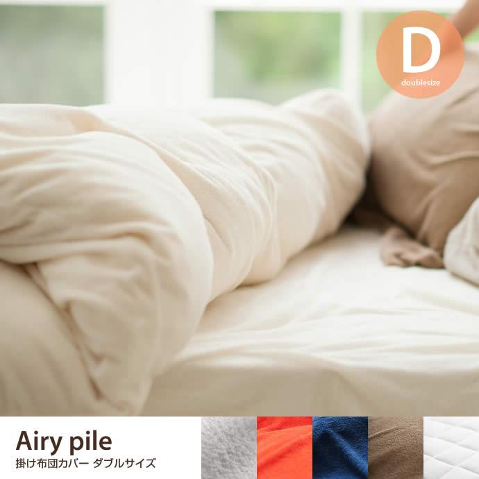 【布団カバー】【ダブル】Airy pile 掛け布団カバー 【ダブル】掛け布団カバー ふんわり メレンゲタッチ タオル 吸湿性  布団カバー
