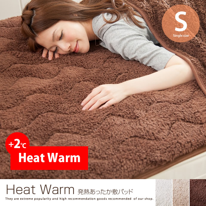 【ベッドシーツ】HeatWarm(ヒートウォーム)発熱あったか敷パッド【シングルサイズ】 敷布団 シングル ヒートウォーム ベッドシーツ あったか ベッドシーツ