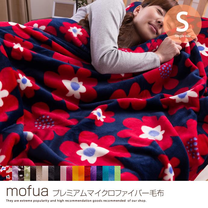 【ブランケット】mofua(R)プレミアムマイクロファイバー毛布【シングル】 毛布 ブランケット あったか 洗える 寝具 シンプル 静電 ブランケット