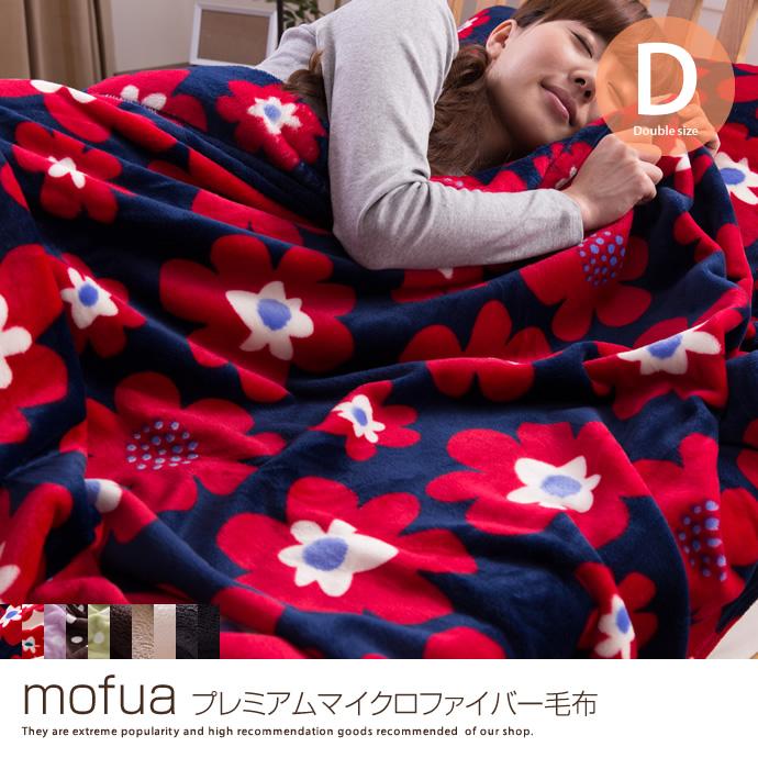 【ブランケット】mofua(R)プレミアムマイクロファイバー毛布【ダブル】 毛布 ブランケット あったか 洗える 寝具 シンプル 静電気 ブランケット