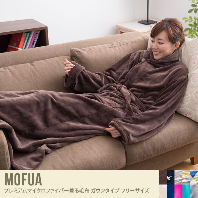 mofua(R)プレミアムマイクロファイバー着る毛布(ガウンタイプ)