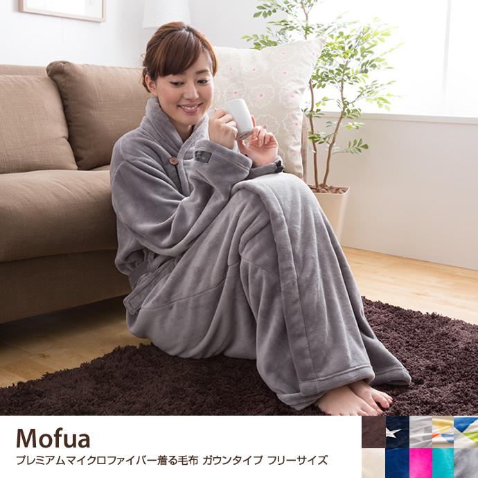 【ブランケット】mofua(R)プレミアムマイクロファイバー着る毛布(ガウンタイプ)mofua(R)プレミアムマイクロファイバー着る毛布(ガウンタイプ) 着る毛布 毛布 ブランケット