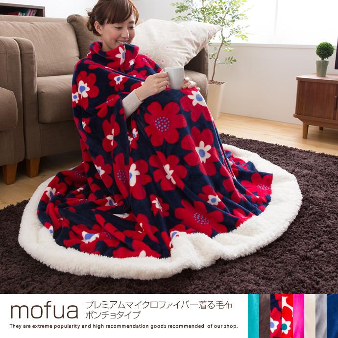 【ブランケット】mofua(R)プレミアムマイクロファイバー着る毛布(ポンチョタイプ)mofua(R)プレミアムマイクロファイバー着る毛布(ポンチョタイプ) 着る毛布 毛布 ブランケット