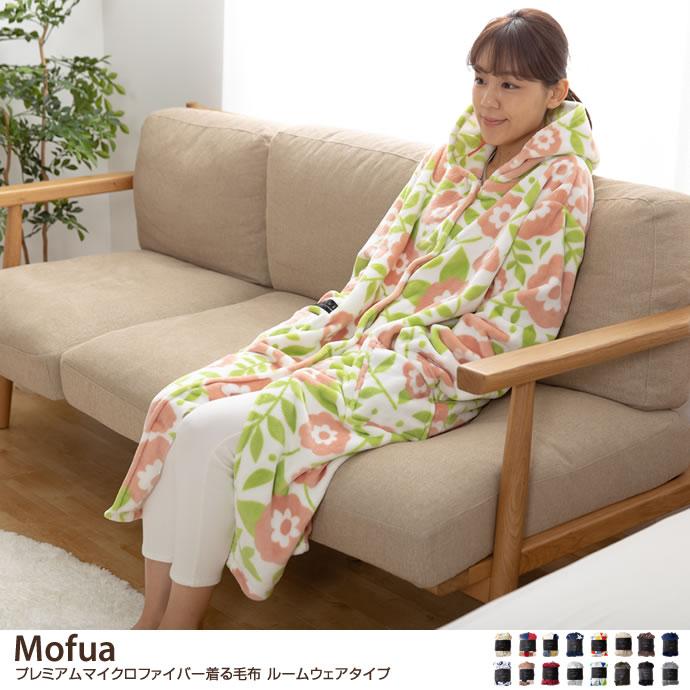 【mofua(R)プレミアムマイクロファイバー着る毛布(ルームウェアタイプ).mofua(R)プレミアムマイクロファイバー着る毛布(ルームウェアタイプ) 着る毛布 毛布 ブランケット