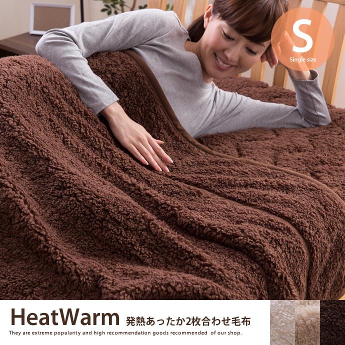 【ブランケット】【シングル】 HeatWarm 発熱あったか2枚合わせ毛布【シングル】 毛布 掛布団 ブランケット 布団 シングル もこもこ 2枚合わせ構造 ブランケット