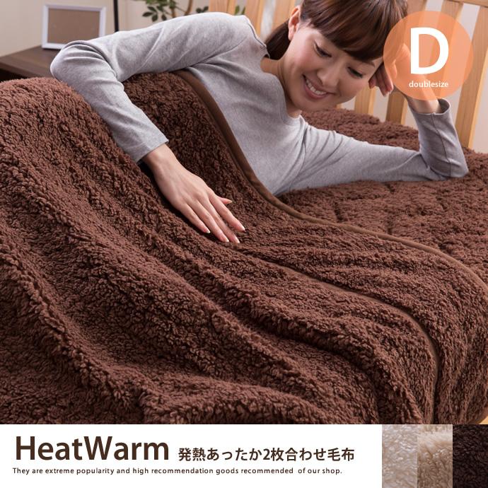 【ブランケット】【ダブル】 HeatWarm 発熱あったか2枚合わせ毛布【ダブル】 毛布 掛布団 ブランケット 布団 シングル もこもこ 2枚合わせ構造 ブランケット